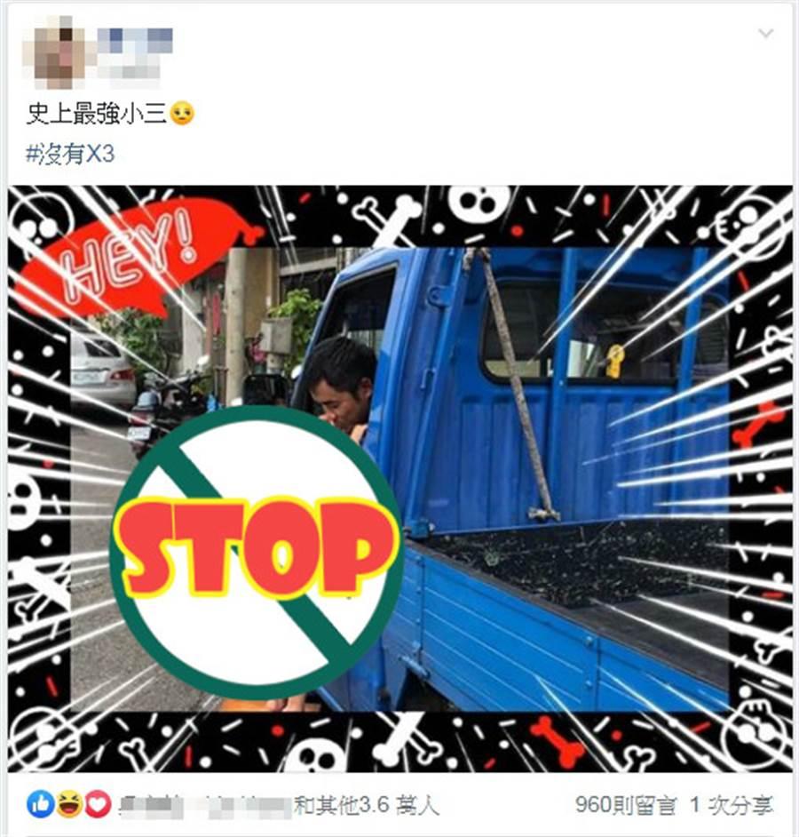 (翻攝自臉書《爆料公社》)