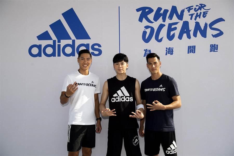 李國毅、陳傑與楊俊瀚出席「Run For The Oceans 為海開跑」環保路跑活動,鼓勵大家減塑支持環保,用跑步一起守護海洋(adidas提供)