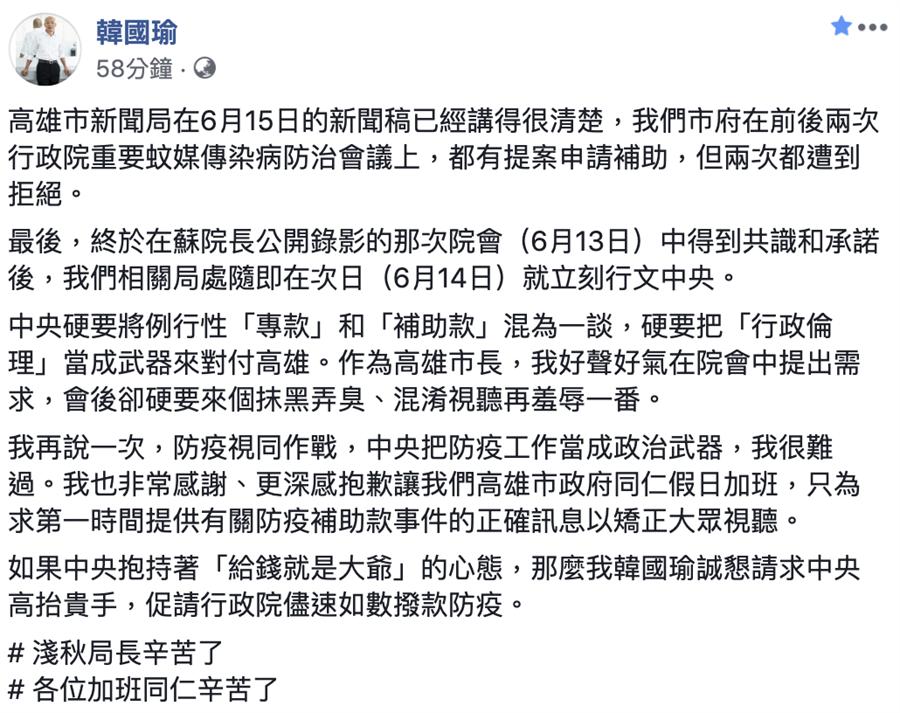 高雄市長韓國瑜今天在臉書為屬下新聞局長王淺秋抱屈,再次槓上中央,要求儘速核發登革熱補助款。(柯宗緯翻攝)
