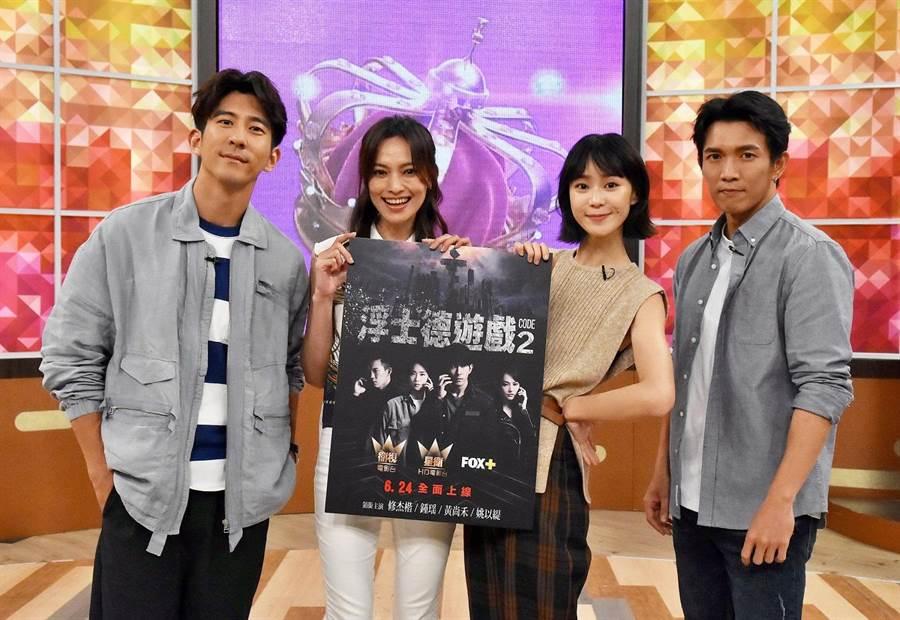 修杰楷(左起)、姚以緹、鍾瑤及黃尚禾為宣傳《浮士德遊戲2》,現身《一袋女王》。(衛視中文台提供)