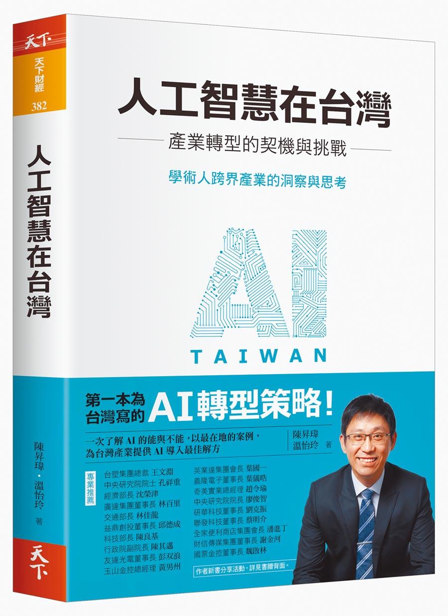 《人工智慧在台灣》(天下提供)