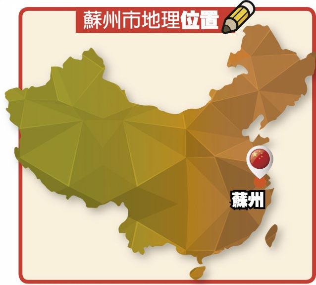 蘇州市地理位置