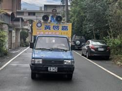 國民黨花蓮縣立委初選民調3天 擬參選人做最後衝刺