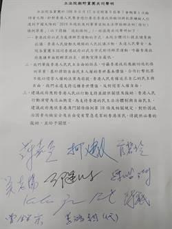 聲援反送中 立院聲明:譴責港府武力待民
