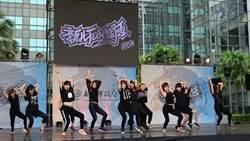 2019新北FUN街頭 免費街舞課程開放報名