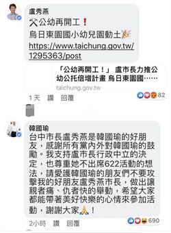 韓粉灌爆臉書 韓國瑜:支持盧秀燕行政中立決定