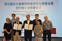 文資局與澳洲文資協會簽合作備忘錄  拓展國際交流
