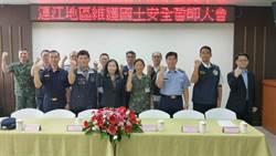 維護國土安全  國之北疆跨單位成立安全工作平台