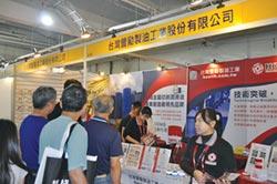 台灣豐勵報名台南機械展