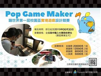 Pop Game Maker 實境解謎遊戲設計比賽 最大獎2萬元等你帶回家!
