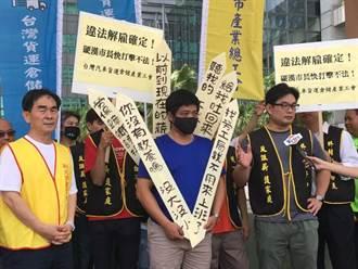 八方雲集違法解雇 勞工局籲速復職
