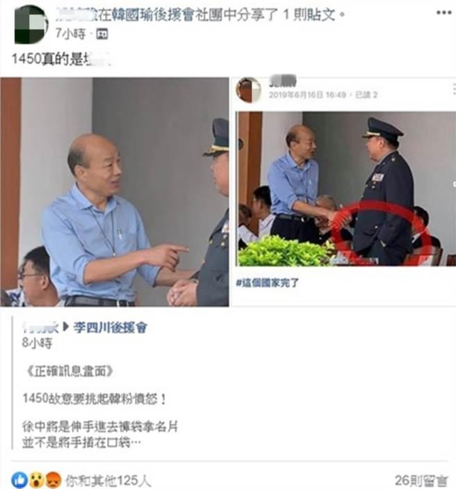 徐衍璞中將16日在閱兵台上向韓國瑜握手時,左手伸進褲袋(右圖),被爆其實是在拿名片(左圖)。(翻攝「韓國瑜後援會」)