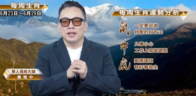 命理老師詹惟中解析本週12生肖該如何發大財的方法。(圖/翻攝自Youtube)