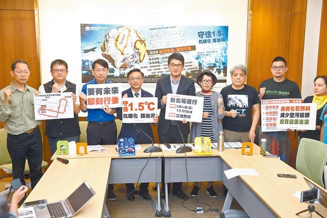 台灣健康空氣行動聯盟理事長葉光芃(右三)結合環保團體與朝野立委,響應524全球氣候行動發起台北氣候緊急遊行。(本報資料照片)