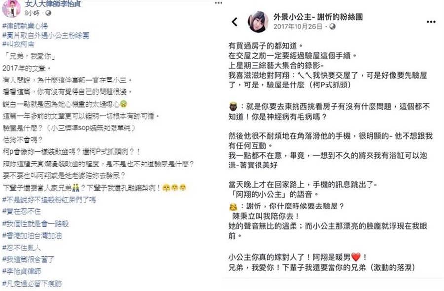 李怡貞揭小三SOP。(圖/翻攝自臉書)