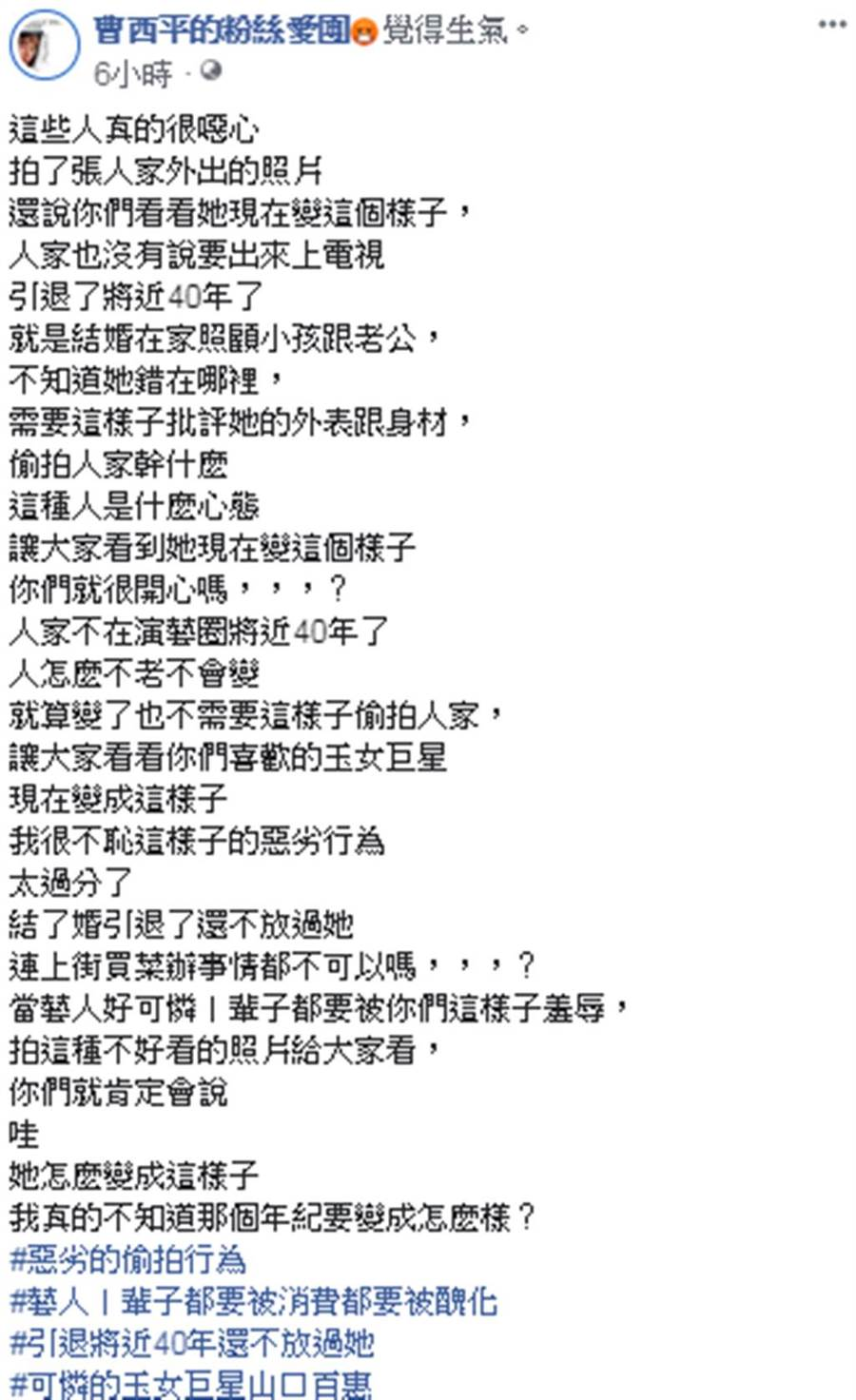 曹西平臉書全文。(圖/曹西平臉書)