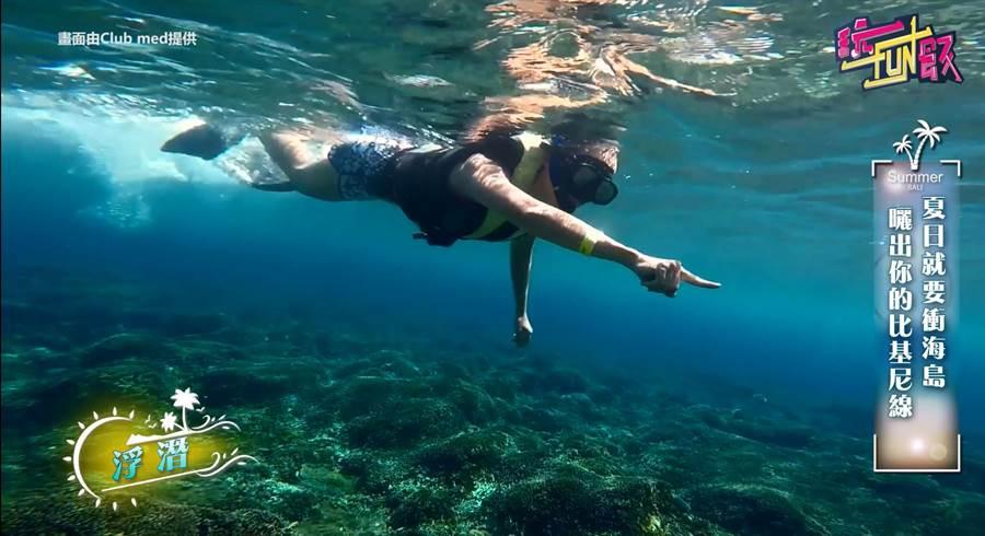 刺激又好玩的水上活動「浮潛」