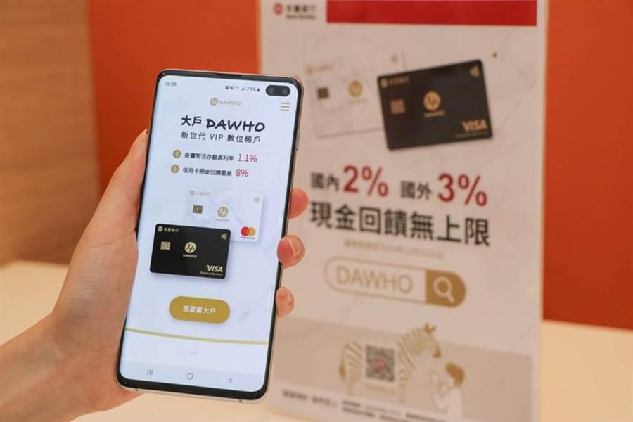 永豐數位整合帳戶「大戶DAWHO」盛裝上市。圖:永豐銀提供