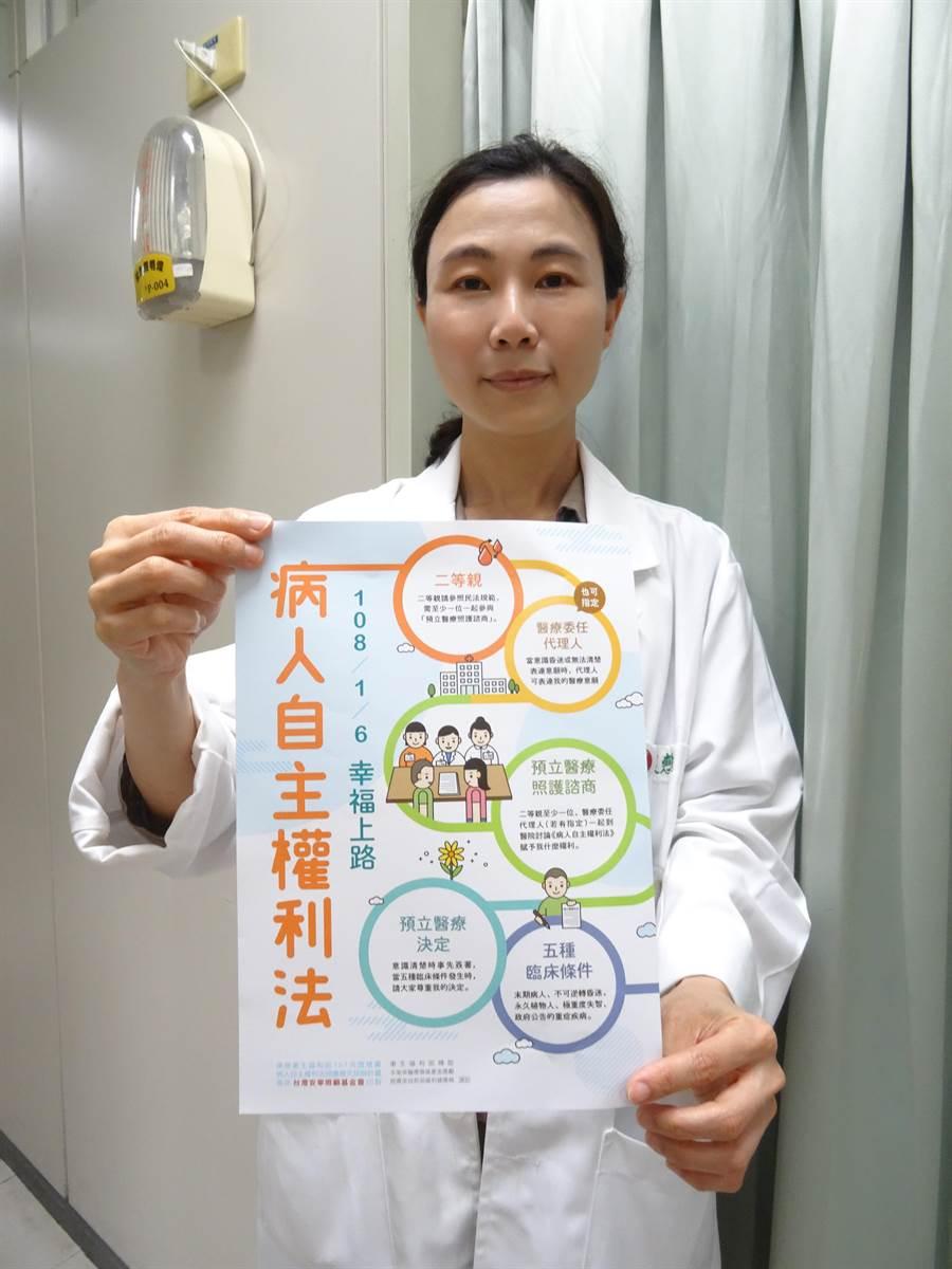 澄清醫院家醫科主任張惠雯指出,台灣「病人自主權利法」已於年初正式實施,未來只要完成簽署預立醫療決定書,其醫療委任代理人都不得違背簽訂者預立的醫療照護。(馮惠宜攝)