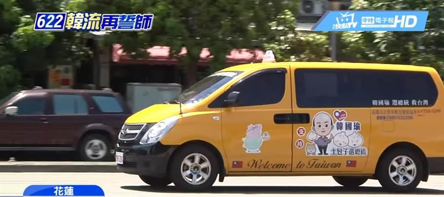 622包車挺韓!小黃車隊藏亮點讓韓粉嗨翻。(擷自中天新聞)