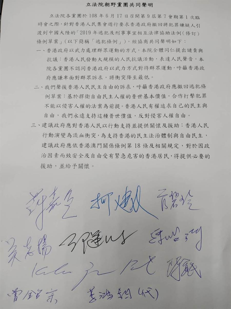 立法院今(17)日院會通過朝野黨團共同聲明,譴責香港政府以武力處理群眾運動。(立法院提供)