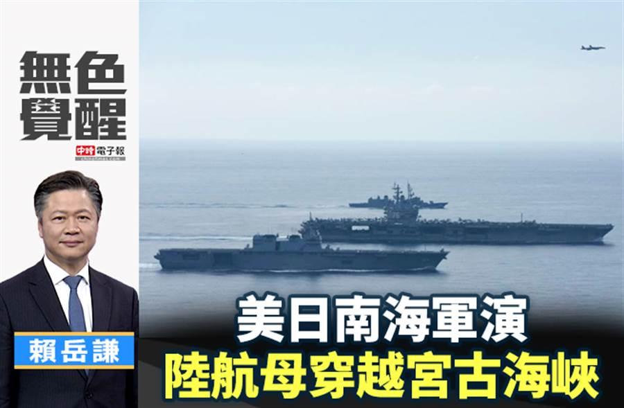 無色覺醒》賴岳謙:美日南海軍演 陸航母穿越宮古海峽