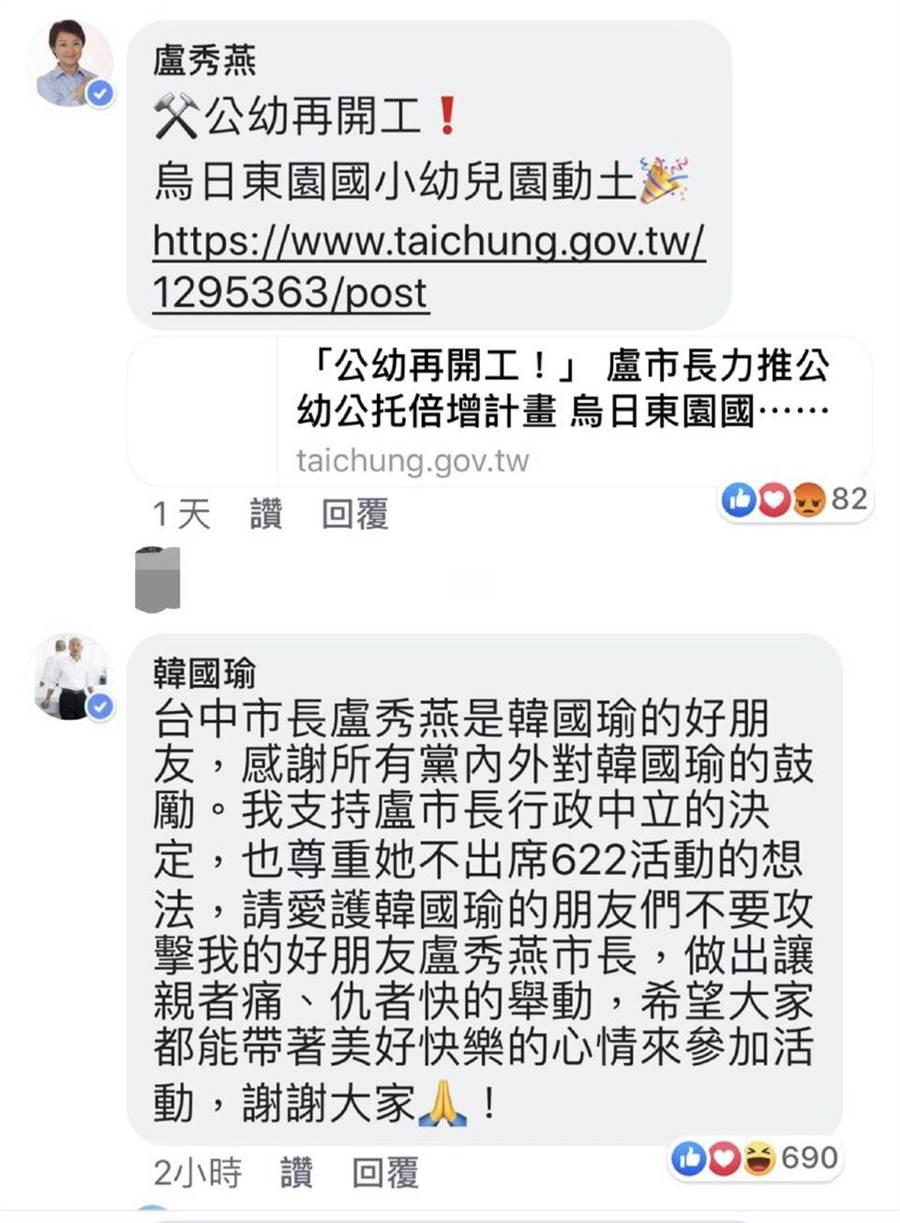 高雄市長韓國瑜17日在台中市長盧秀燕臉書留言表示,「台中市長盧秀燕是韓國瑜的好朋友,感謝所有黨內外對韓國瑜的鼓勵。我支持盧市長行政中立的決定,也尊重她不出席622活動的想法」。(翻攝盧秀燕臉書)