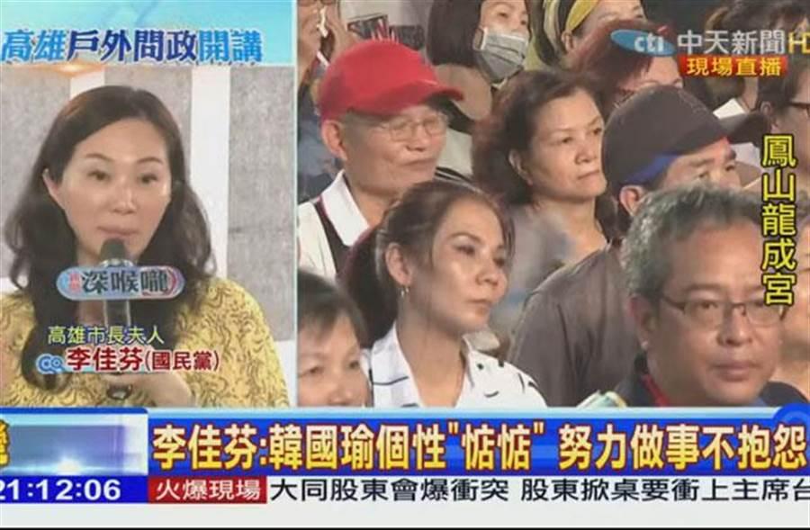 新聞深喉嚨前進深綠大票倉開講,李佳芬爆料,如果高雄都拿不到補助款,已有海外華僑告訴她將發動募捐。(圖/新聞深喉嚨)