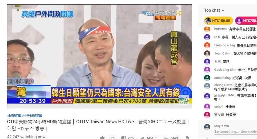 韓國瑜現身《新聞深喉嚨》,韓粉擠爆現場為他慶生。(取自中天YouTube)