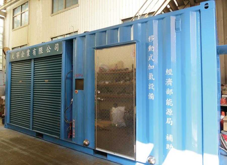 元寧執行能源局加氫站廠區供氫設備所打造的標準型作業中心,具有機動性高、運輸方便等特點。圖/元寧提供