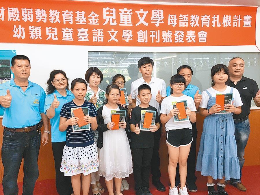 《幼穎兒童臺語文學》創刊號16日在嘉義市文財殿發表,頒獎給投稿獲選的學子。    (廖素慧攝)