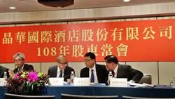 《觀光股》台北晶華續強化戰力,結盟IHG添住房業績