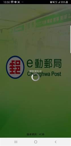 e動郵局當機 2百萬手機用戶受影響