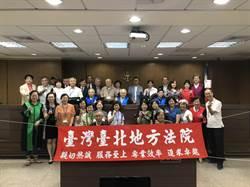 台北地院帶民眾「逗陣繞法院」 助提昇了解法院