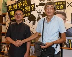 民進黨舉行「此刻香港,明日台灣?」兩個書店老闆的座談會