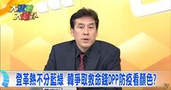 《大政治大爆卦》登革熱不分藍綠 韓爭取救命錢DPP防疫看顏色?