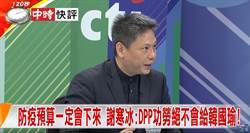 快評》防疫預算一定會下來 謝寒冰:民進黨功勞決不會給韓國瑜!