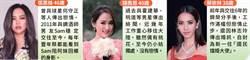 志玲姐姐嫁人去  台灣4大黃金剩女是她們