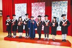 亞東技術學院畢業典禮 期勉扭轉致勝