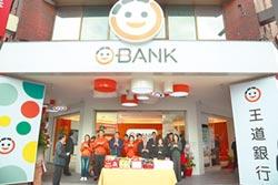 王道銀行超給利 活儲1.2%利率