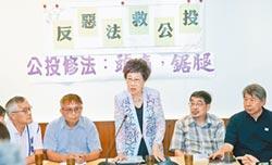 台灣政情公投法修法惹議-呂批公投法修法 打著民主反民主
