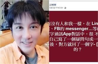 江明學臉書最後發文 嘆訊息被冷回「令人不舒服」
