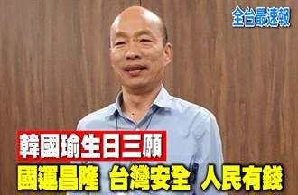 《全台最速報》韓國瑜生日三願 國運昌隆 台灣安全 人民有錢