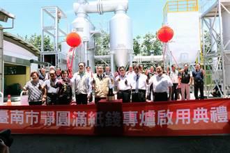 全國首座紙錢專用金爐在台南啟用