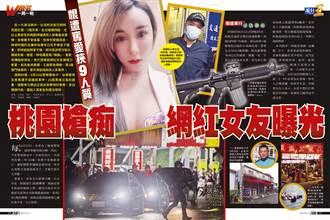 【搏命為紅顏1】悍匪持槍挾人質豪乳網紅女友曝光