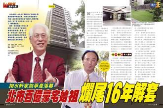 【掬水軒家族爭產1】直擊台灣爛尾樓始祖 揭16年致和園神秘面紗