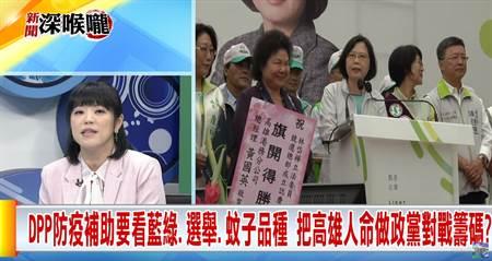 《新聞深喉嚨》民進黨防疫補助看藍綠?把高雄人命做政黨對戰籌碼?