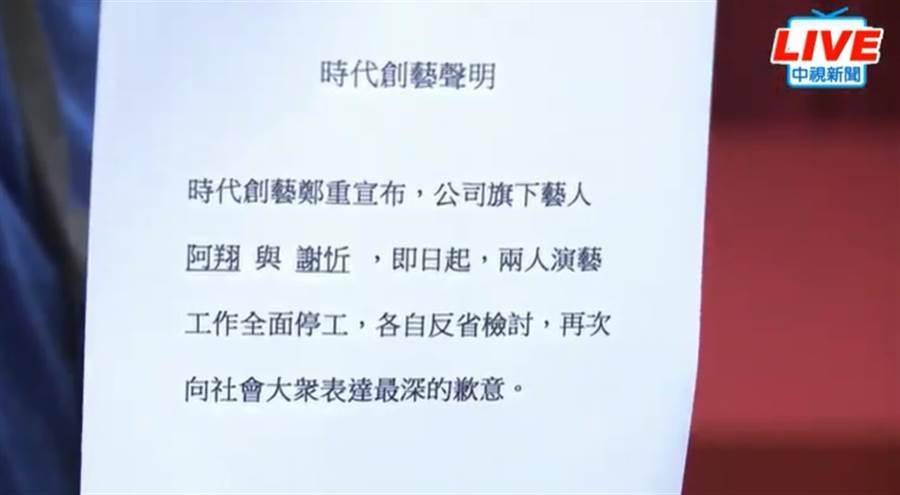 阿翔道歉记者会哭了!浩子曝他状况很不好 - 中时电子报 Chinatimes.com -20190618002521