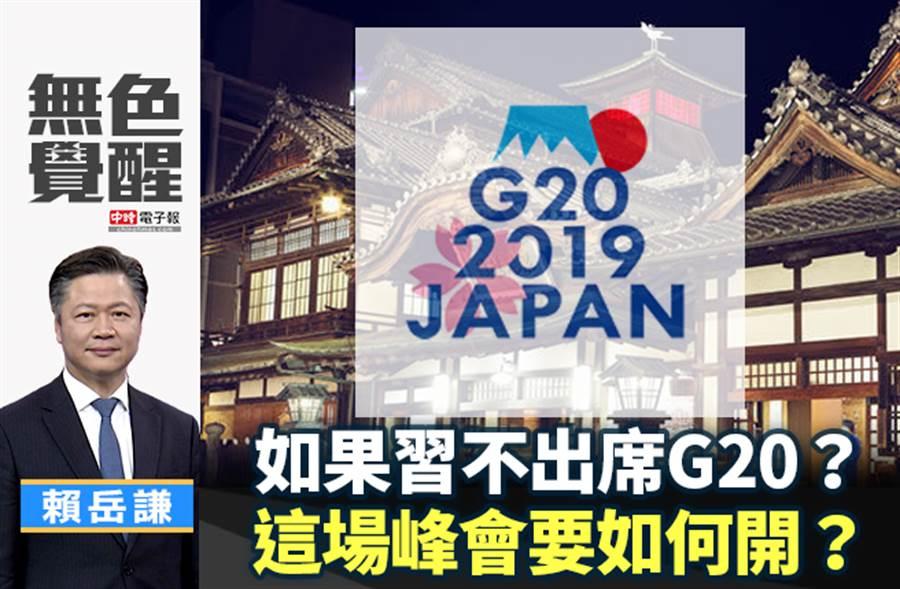 無色覺醒》賴岳謙:如果習不出席G20?這場峰會要如何開?(圖/G20 JAPAN 2019官網)