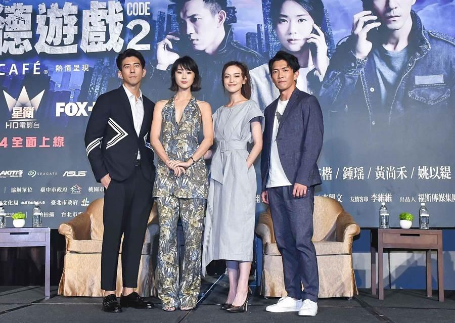 修杰楷(左起)、鍾瑶、姚以緹、黃尚禾出席《浮士德遊戲2》新戲記者會。(福斯傳媒)